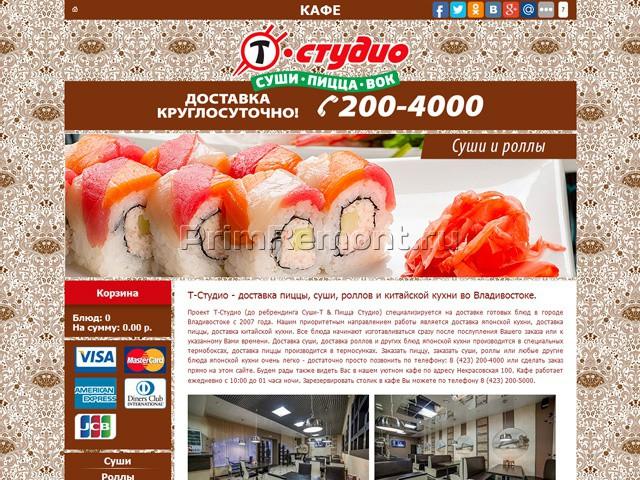 Суши вок одинцово официальный сайт доставка